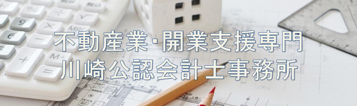 不動産業専門の川崎公認会計士・税理士事務所