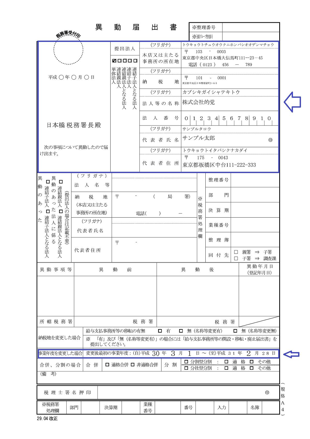 税務署・都税事務所への決算期変更届