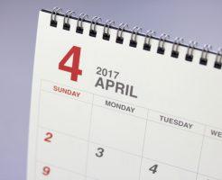 不動産会社の仲介手数料は売上計上日を変更すれば節税になる?