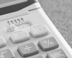 不動産管理料の適正額と同族会社等の行為又は計算の否認規定との関連性!