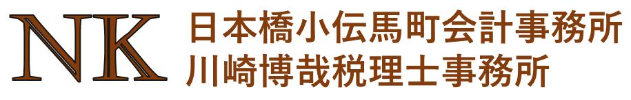 不動産税務専門の日本橋小伝馬町会計事務所